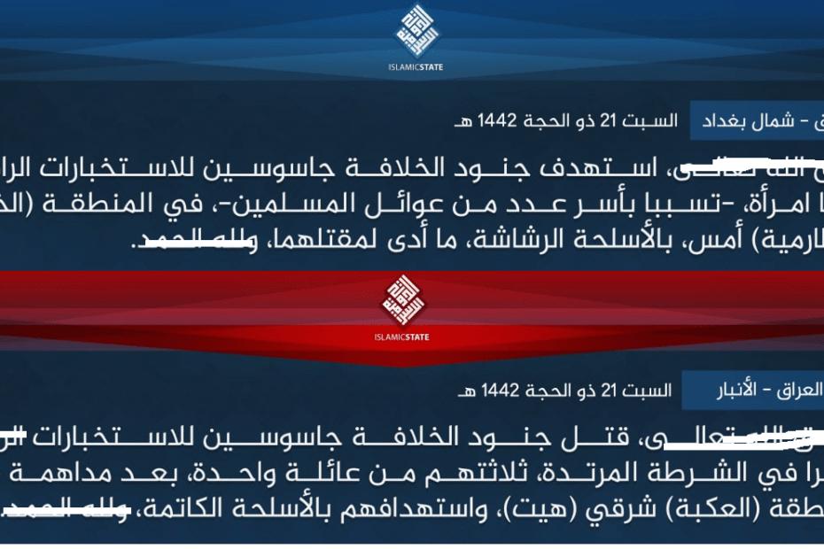 داعش الارهابي يصدر بيانا الان يعترف باعدام اب وولديه في هيت بالانبار ويصفهم بالجواسيس