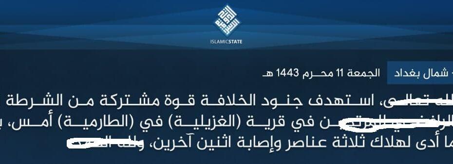 داعش الارهابي يعترف بقتل امر فوج لواء النجباء ورفاقه في الطارمية ببيان على كوكل الامريكي