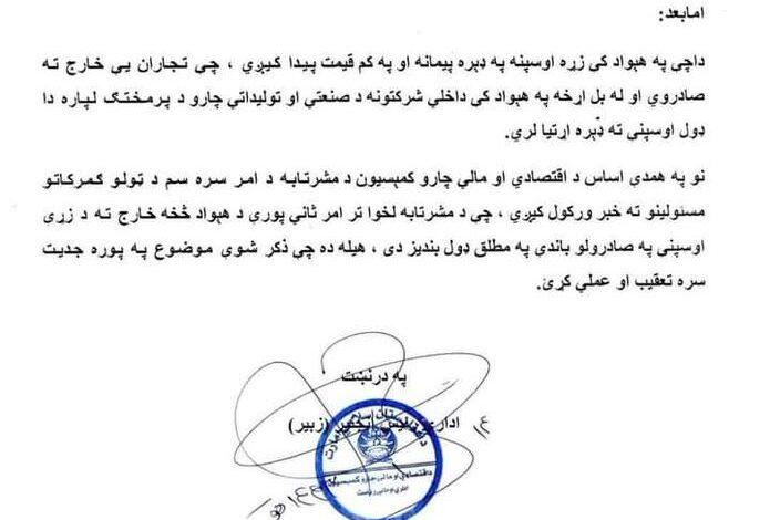 صورة طالبان تمنع تصدير الخردة خارج البلاد