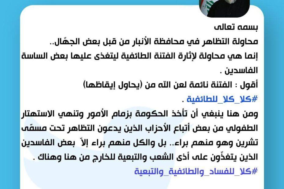 شيعة بيناتهم مقتدى الصدر يتهم اتباع الصرخ بأنهم جهلة جهلة جهلة