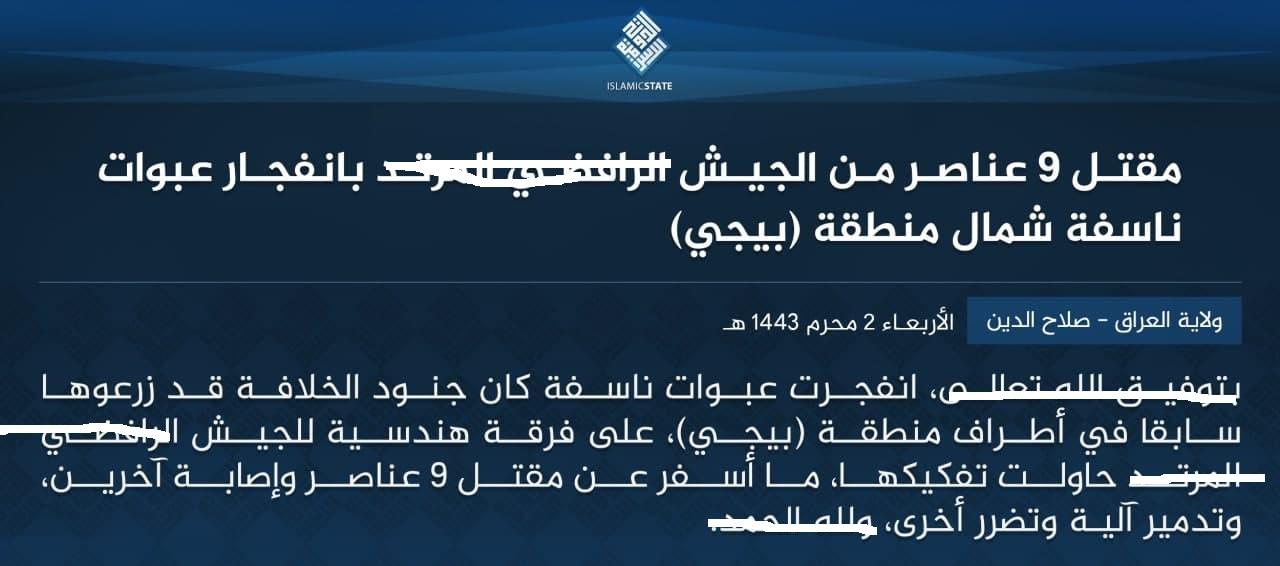داعش الارهابي يعترف بزراعة لغم انفجر على الجيش ببيجي ومقتل تسعة بينهم ضابط