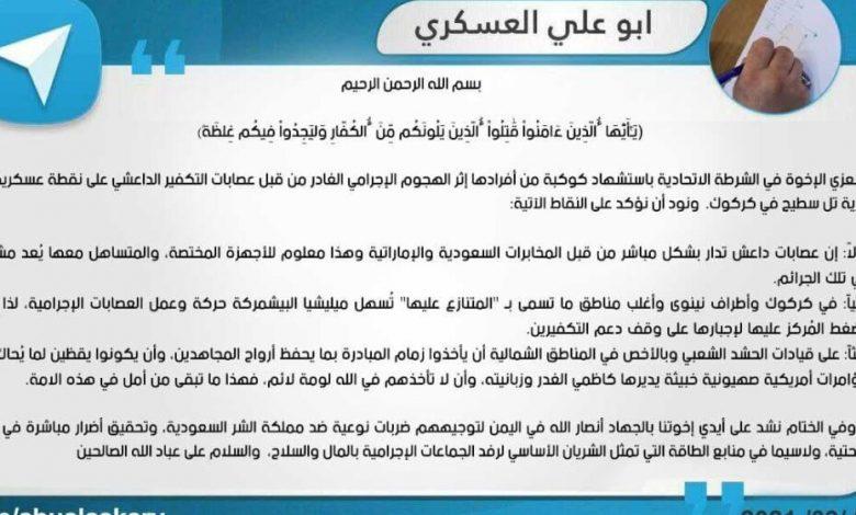 صورة الكاظمي: هجوم كركوك نيران صديقة ولا علاقة لداعش الارهابي بها
