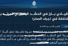 صورة داعش الارهابي يصدر بيانا يعترف فيه بقتل امر لواء 47 كتائب حزب الله بجرف الصخر