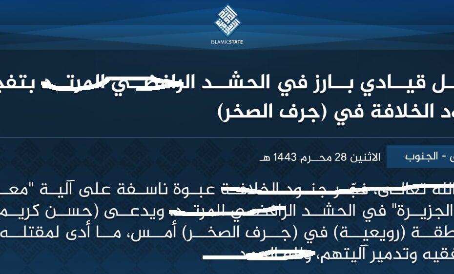 داعش الارهابي يصدر بيانا يعترف فيه بقتل امر لواء 47 كتائب حزب الله بجرف الصخر