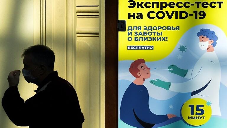 صورة متحور AY.4.2 الجديد لكورونا يصل موسكو